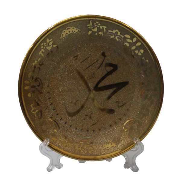Decoration piece of Mohammad Peace Be Upon Him